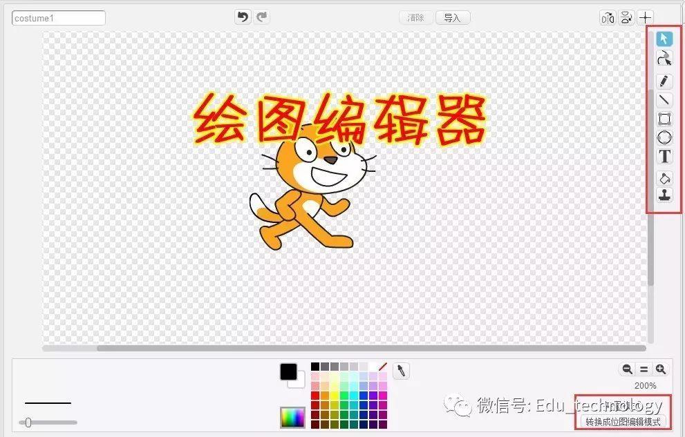 【Scratch第18期】绘图编程器