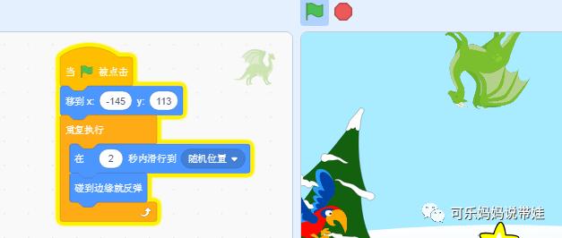 Scratch 19:小游戏 收集星星 (3)