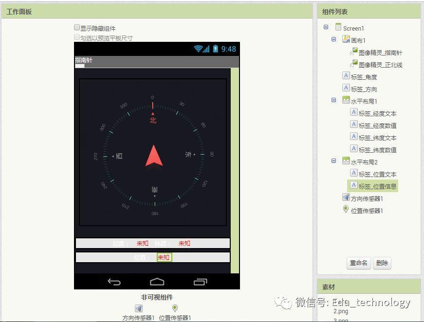 【App Inventor第7_2期】指南针