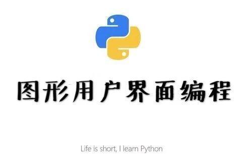 少儿Python基础(15) | 图形用户界面编程(2)--easygui