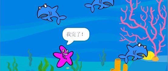 Scratch编程:躲开鲨鱼(五)