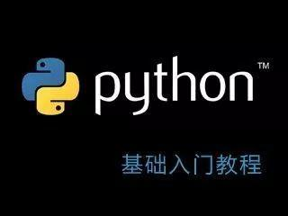 少儿Python编程基础知识(1)