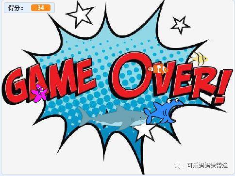 Scratch 25:小游戏 水族馆 (4)