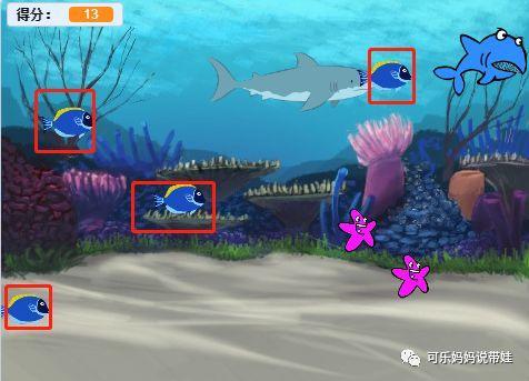 Scratch 24:小游戏 水族馆 (3)