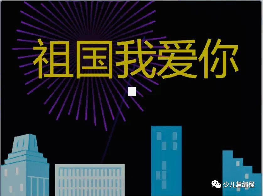 Scratch 少儿编程之旅(八)— 为祖国70岁生日献礼《放烟花》!