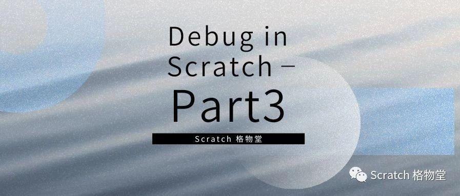 Debug in Scratch —— Part 3 从 Scratch 到建构主义