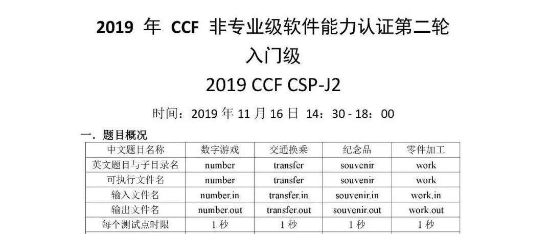 2019 年 CCF 非专业级软件能力认证入门级第二轮题目
