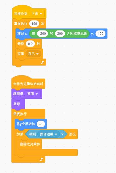 "Scratch编程与物理-用Scratch学习""水的循环"""