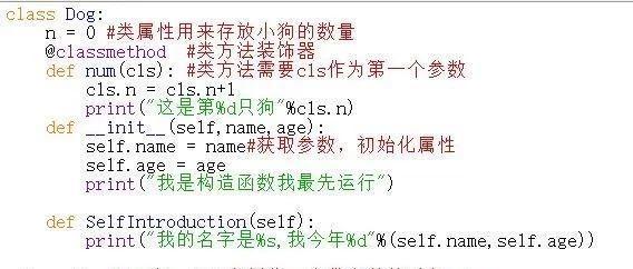 python青少年编程第三季——05、灵魂方法__init__()和类方法