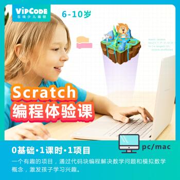 【新生体验课】VIPCODE少儿编程 6-10岁Scratch少儿趣味编程课程 名师一对一 素质培养