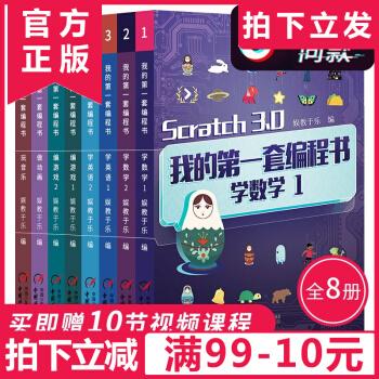 我的第一套编程书8册 编程机器人少儿编程入门教程零基础课程scratch3.0版趣味编程动画编游戏