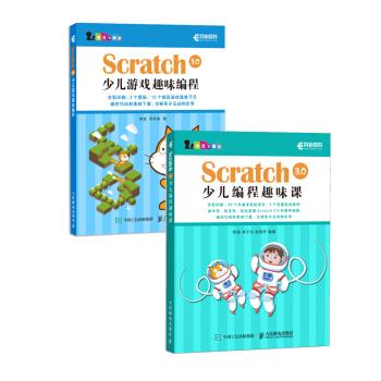 Scratch 3.0少儿编程入门经典套装:少儿游戏趣味编程+少儿编程趣味课(套装共2册 京东)