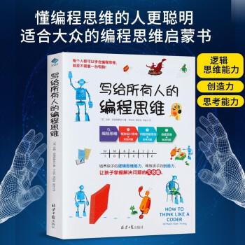 正版 写给所有人的编程思维 scratch少儿编程入门课程 儿童趣味编程入门教材 少儿编程教程思维书