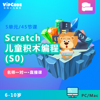 VIPCODE少儿编程 6-10岁Scratch儿童积木编程(S0) 5单元45节课 青少年素质培养 S0(45节课)