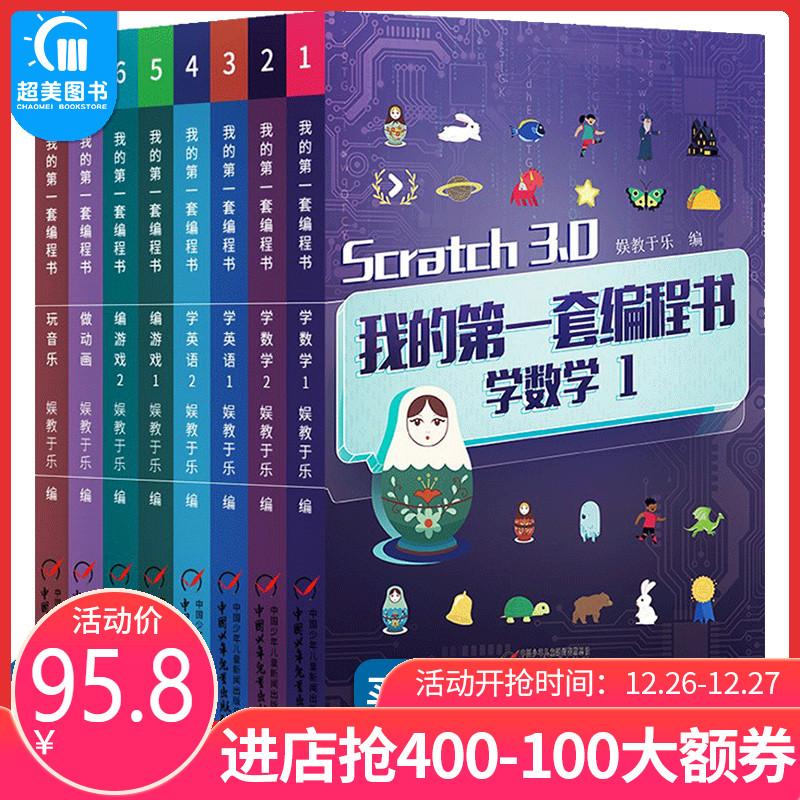 我的第一套编程书8册scratch3.0少儿趣味编程入门教材课件儿童编程入门教程视频零基础学做动画编游戏学英语计算机程序设计5-15岁