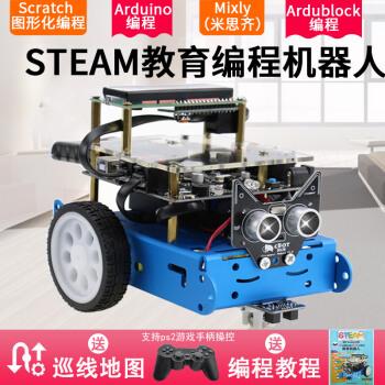 scratch可编程机器人套件 arduino智能机器人 创客教育机器人 cbot智能小车 蓝色 C套餐 wifi加PS2手柄控制