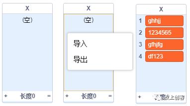 """Scratch编程基础课第二十二讲:数据仓库""""列表"""""""