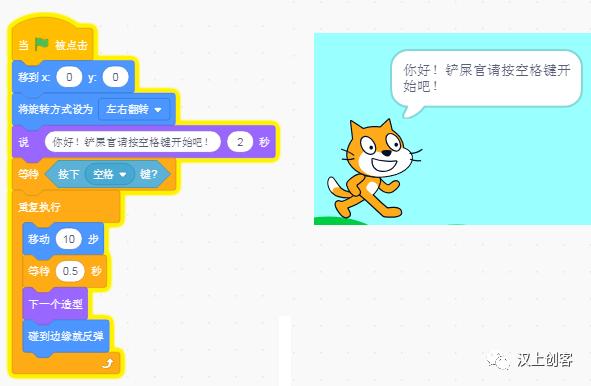 Scratch编程基础课第十一讲:一切行动听指挥(1)