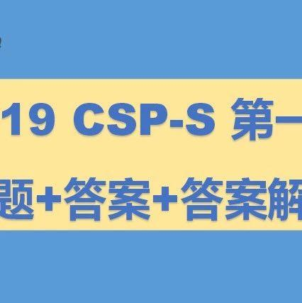 真题解析 | 2019CSP-S第一轮认证真题+答案+答案解析