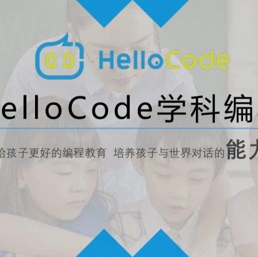 青少儿编程品牌HelloCode寻求千万融资 | 创投发布