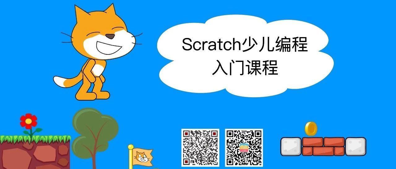 Scratch少儿编程零基础入门课程(二)