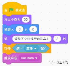 Scratch编程基础课第十四讲:循迹小车