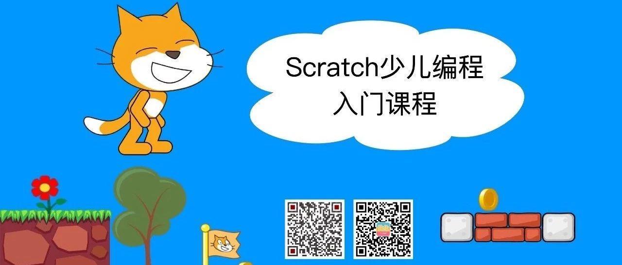 Scratch少儿编程零基础入门课程(一)