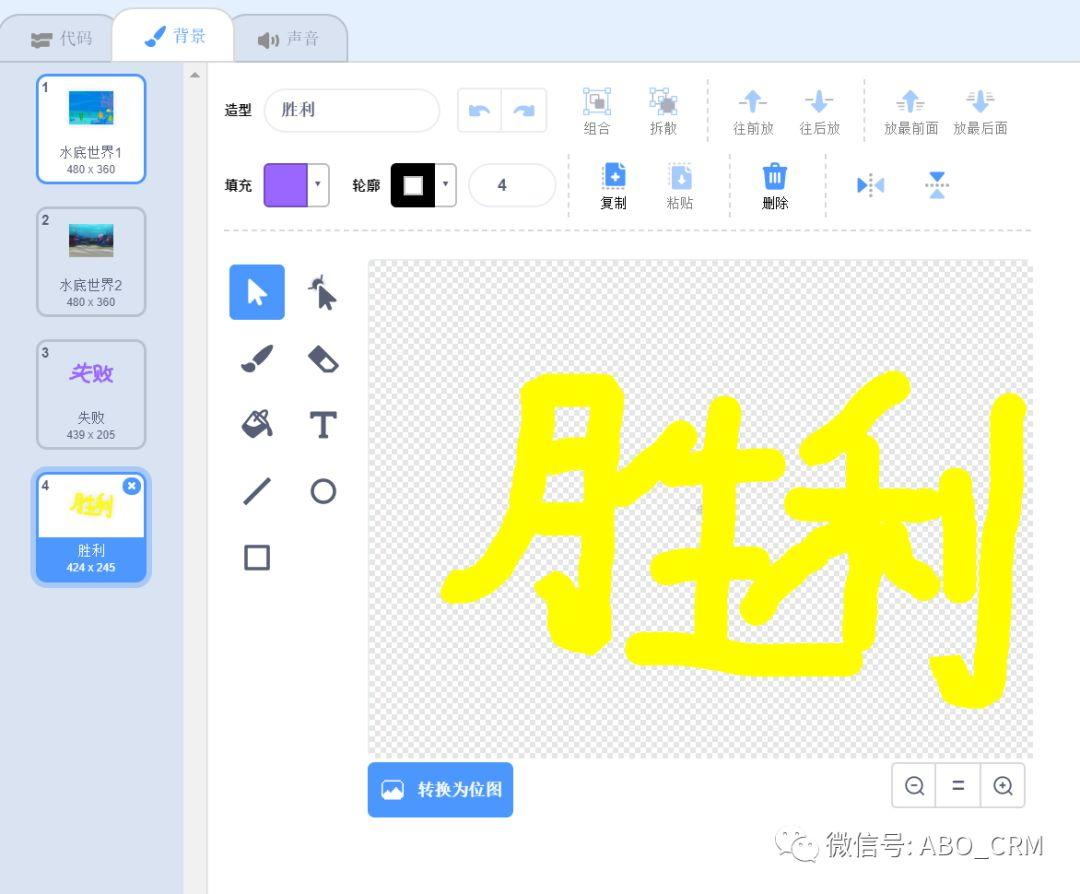 少儿编程Scratch第37讲:大鱼吃小鱼(8-10岁)