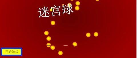 scratch中型游戏---迷宫球(3)