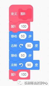 少儿python编程(10)考级40图(2)