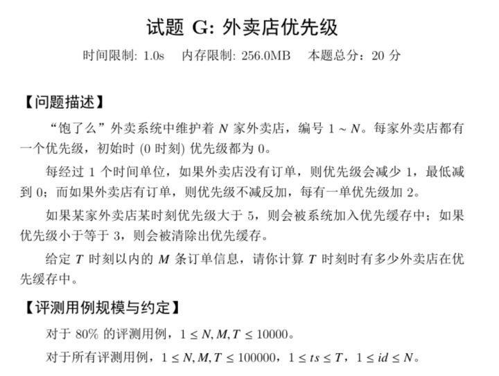 2019 第十届蓝桥杯省赛 A 组题解