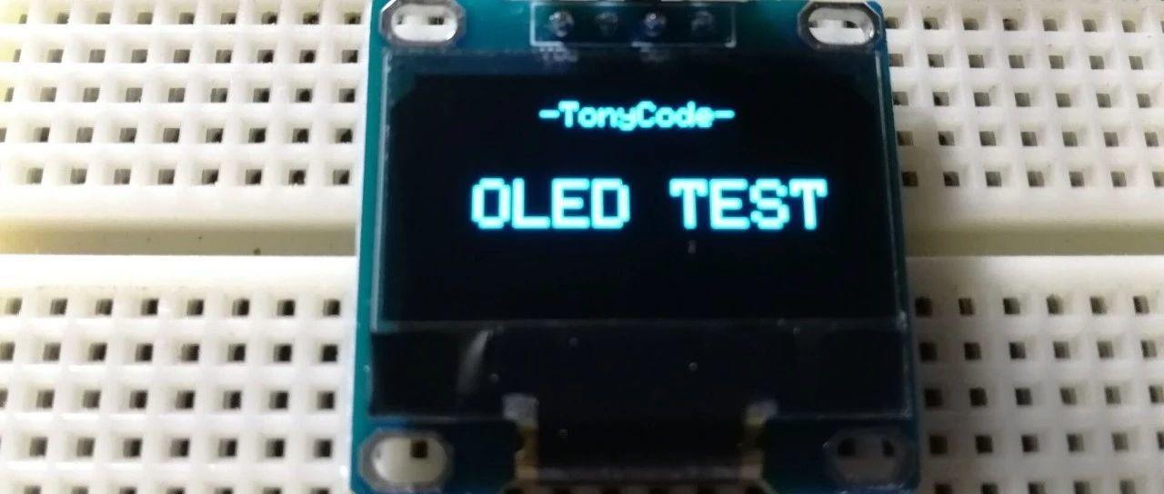 Arduino提高篇01—点亮OLED显示屏