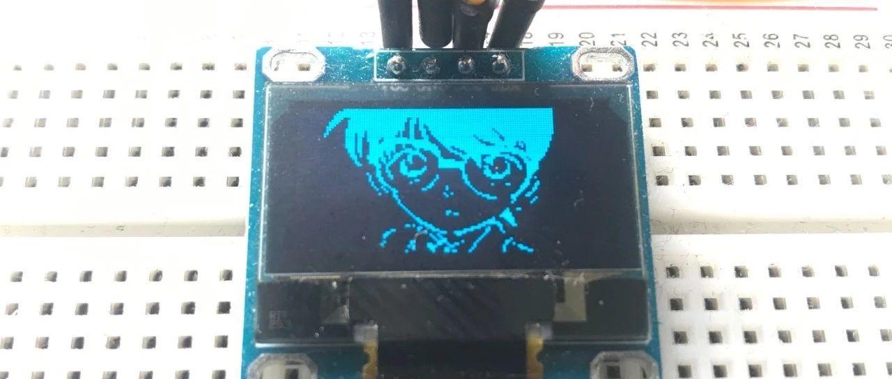 Arduino提高篇03—OLED屏图片显示