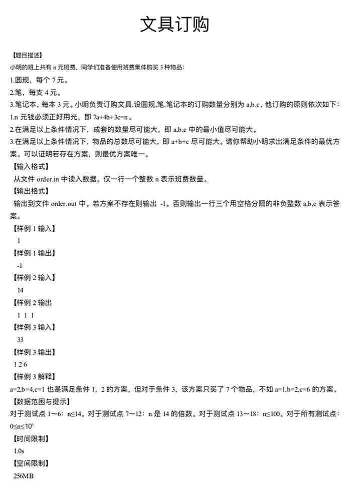 NOI Online 能力测试入门组试题