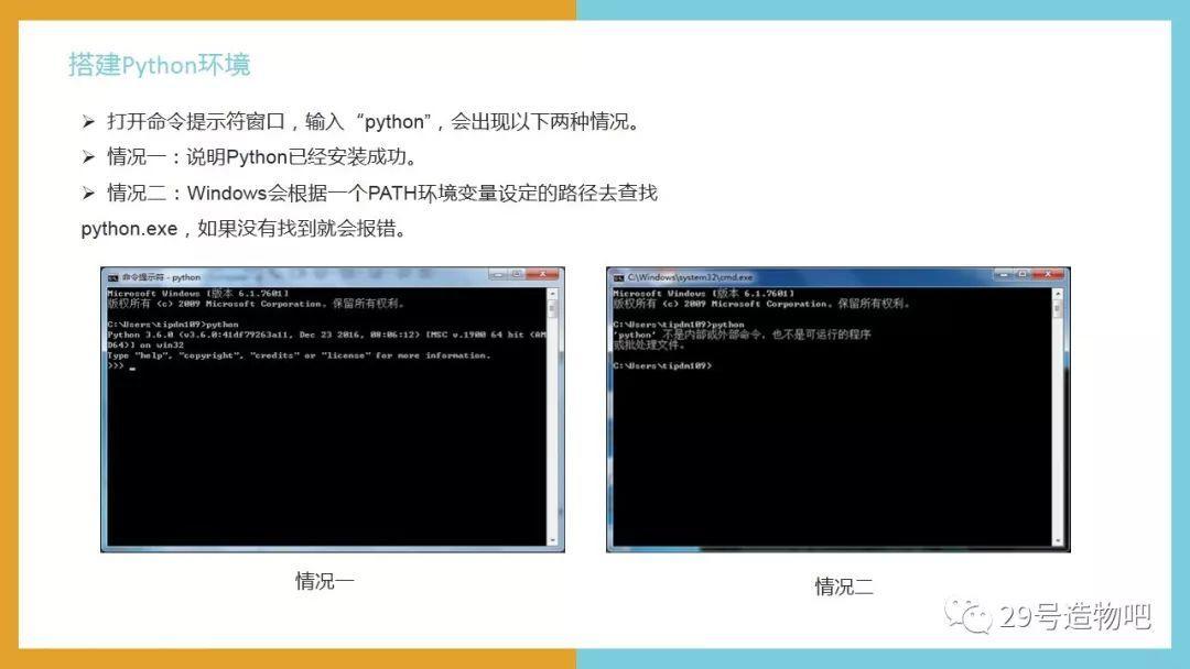 【停课不停学系列】Python编程基础01:认识Python