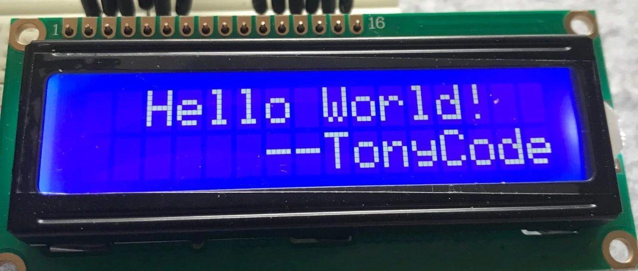 Arduino基础入门篇31—LCD1602液晶显示