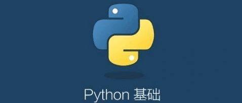 【停课不停学系列】Python编程基础04:运算符和转义字符