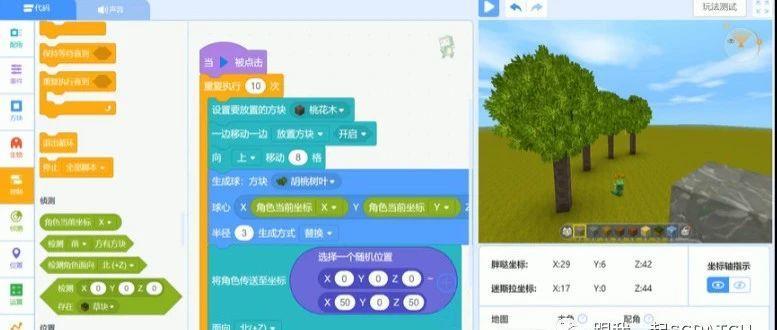 第二六四课 迷你编程:绿树成荫