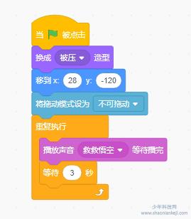 Scratch 3.0 代码编辑——第一幕代码