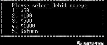 C语言程序经典示例----(8)模拟ATM(自动柜员机)界面