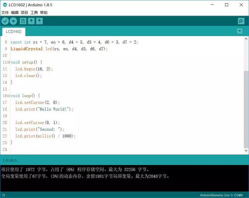 Arduino基础入门篇32—LCD1602驱动库的使用