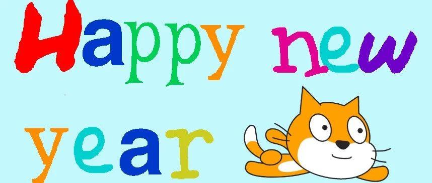 2020新年快乐:Scratch新年贺卡