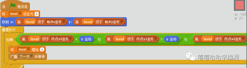 用scratch制作<最难小游戏>(一)