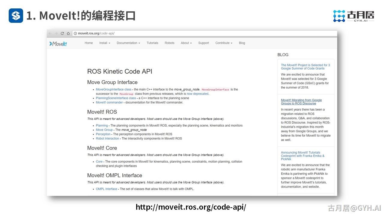 ROS探索总结(六十五)—— 古月私房课 | MoveIt!编程驾驭机械臂运动控制