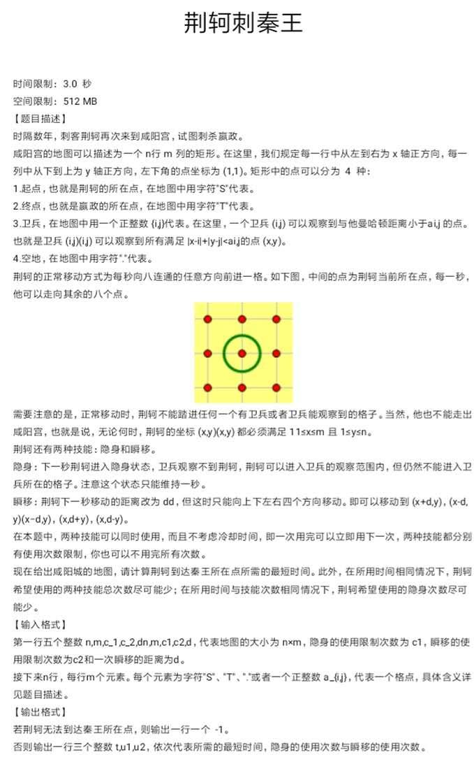 第二场 NOI Online 能力测试入门组试题