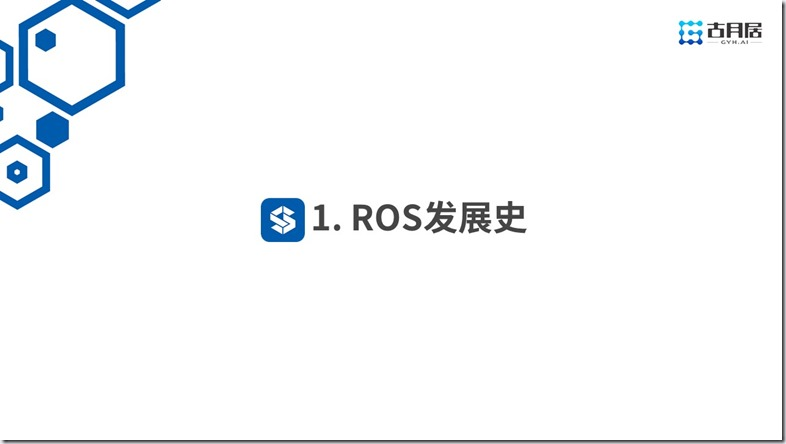 ROS探索总结(六十)—— 古月私房课 | ROS的过去、现在和未来
