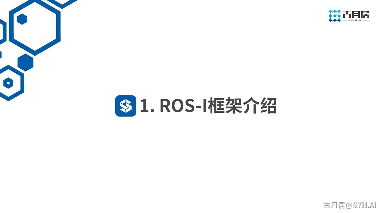 ROS探索总结(六十九)—— 古月私房课 | 针对工业应用的ROS-I又是什么