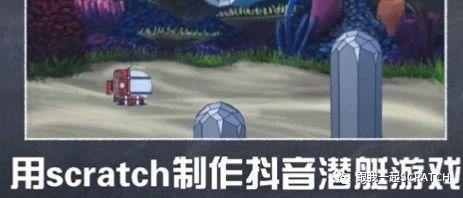 第二七一课 抖音潜艇(1)