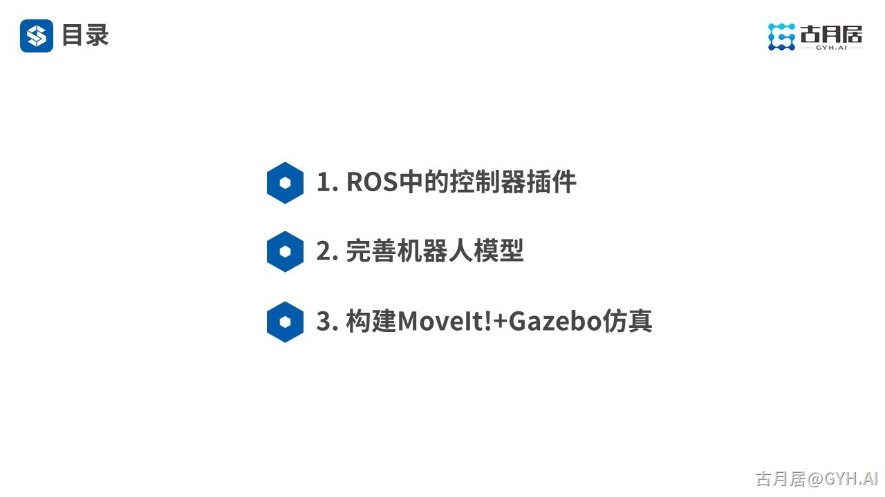 ROS探索总结(六十四)—— 古月私房课   搭建仿真环境一样玩转ROS机械臂