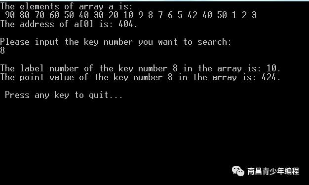 C语言程序经典示例----(20)寻找指定元素的指针